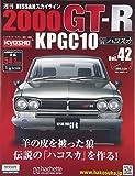 週刊NISSANスカイライン2000GT-R KPGC10(42) 2016年 3/23 号 [雑誌]