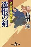 剣客春秋親子草 遺恨の剣 (幻冬舎時代小説文庫)