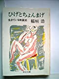 ひげとちょんまげ―生きている映画史 (1981年) (中公文庫)