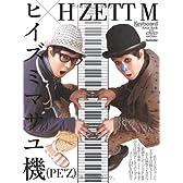 ヒイズミマサユ機(PE'Z)×H ZETT M (DVD付) (Keyboard Magazine Artist Book)