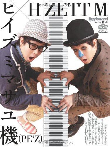 『ヒイズミマサユ機(PE'Z)×H ZETT M (DVD付) (Keyboard Magazine Artist Book)』のトップ画像