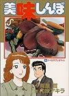 美味しんぼ 第40巻