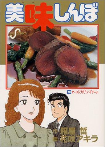 美味しんぼ (40) (ビッグコミックス)の詳細を見る