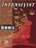 INTENSIVIST Vol.10 No.2 2018 (特集:酸素療法)