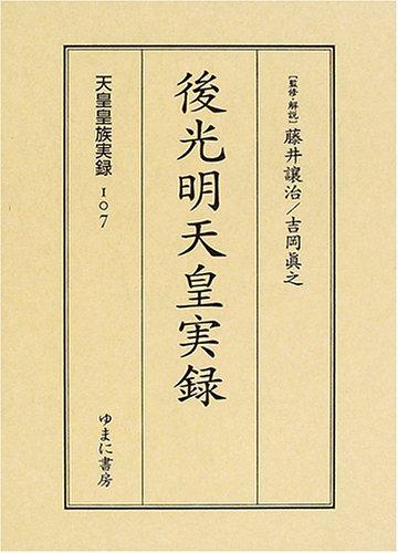 天皇皇族実録 (107)