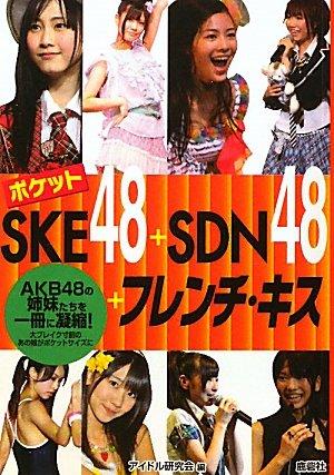 ポケットSKE48+SDN48+フレンチ・キス