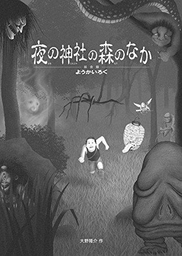 夜の神社の森のなか ようかいろく(妖会録)の詳細を見る