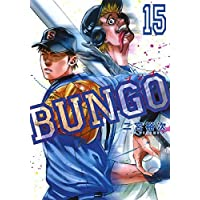 BUNGO-ブンゴ- コミック 1-15巻セット