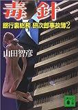 毒針―銀行裏総務研次郎事故簿〈2〉 (講談社文庫)