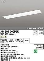 オーデリック 店舗・施設用照明 テクニカルライト ベースライト【XD 504 005P2D】XD504005P2D