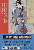 江戸の春秋 (中公文庫―鳶魚江戸文庫)