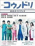TBS系金曜ドラマ『コウノドリ』公式ガイドブック (ヤマハムックシリーズ185)