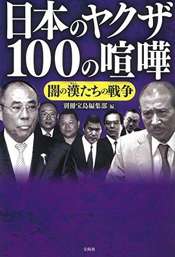 日本のヤクザ 100の喧嘩