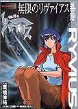 無限のリヴァイアス 2 (ドラゴンコミックス)