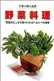 ベターホームの野菜料理