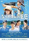 なつやすみの巨匠[DVD]