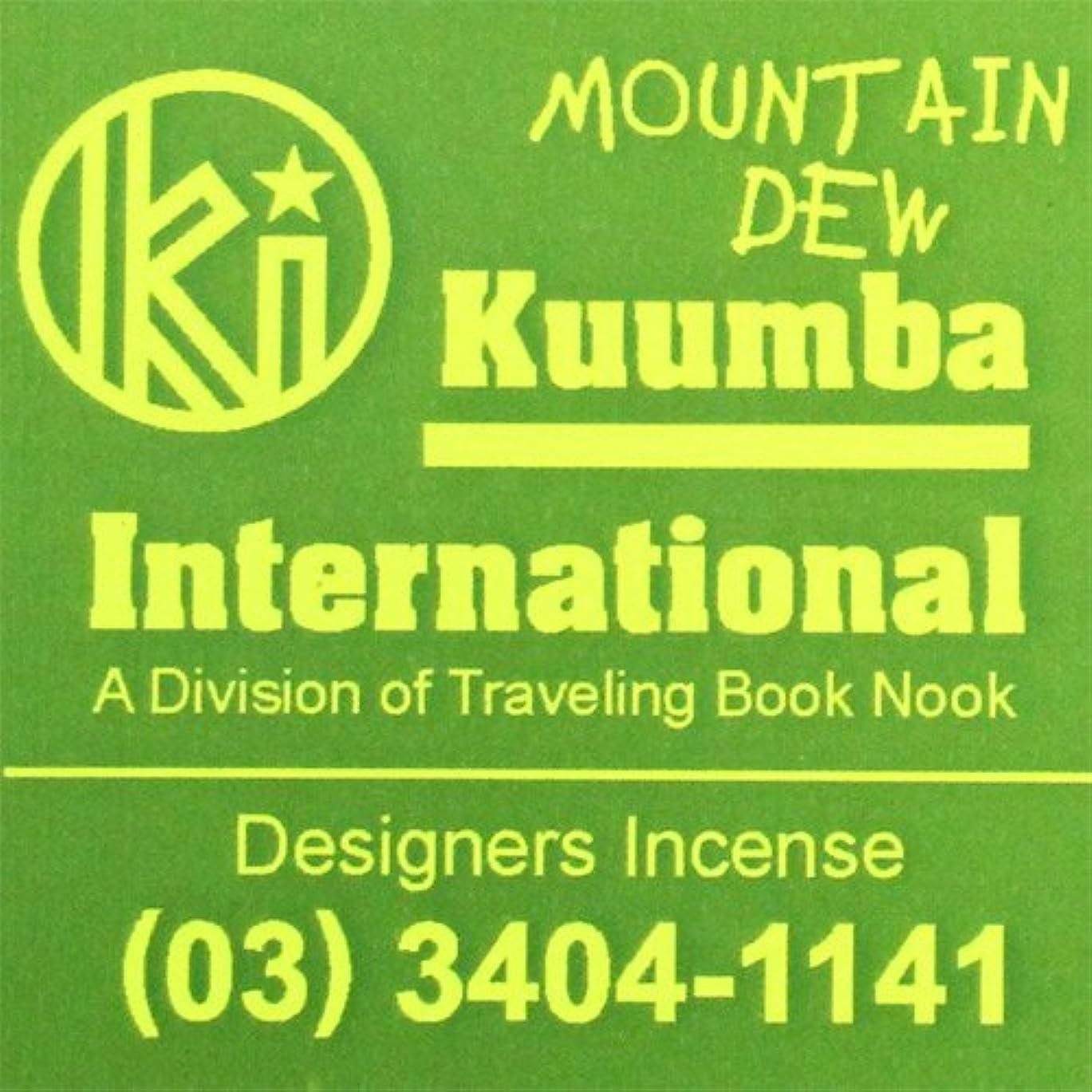 苦悩ピット塩辛いKUUMBA / クンバ『incense』(MOUNTAIN DEW) (Regular size)