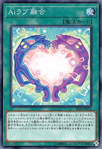 遊戯王 IGAS-JP053 Aiラブ融合 (日本語版 ノーマル) イグニッション・アサルト