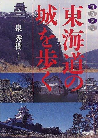 街道探訪 東海道の城を歩く
