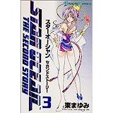 スターオーシャンセカンドストーリー (3) (ガンガンコミックス)