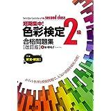 短期集中!色彩検定2級合格問題集―ポイント整理と模擬問題で、人気の資格を徹底攻略!