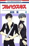フルハウスキス 第4巻 (花とゆめCOMICS)