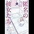 匿名の彼女たち(5) (ヤングマガジンコミックス)