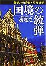 警視庁公安部・片野坂彰 国境の銃弾 (文春文庫)