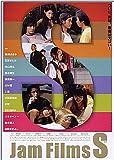 日本版劇場オリジナルポスター★『Jam Films S』/綾瀬はるか、石原さとみ、小西真奈美、小雪