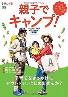 別冊ランドネ 親子でキャンプ! (エイムック 3387 別冊ランドネ)