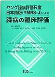 ヤング躁病評価尺度日本語版(YMRS‐J)による躁病の臨床評価