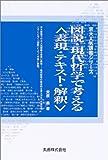 図説・現代哲学で考える「表現・テキスト・解釈」 (京大人気講義シリーズ)