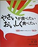 やさいが食べたい おいしく食べたい―100の野菜でいちおしメニュー163品