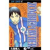 Zombiepowder. 3 (ジャンプコミックス)