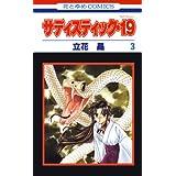 サディスティック・19 3 (花とゆめコミックス)