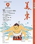 月刊「美楽」2013年9月号