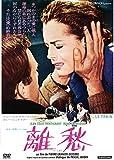離愁 [DVD]