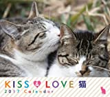 KISS & LOVE 猫 2017 Calendar 卓上 ([カレンダー])
