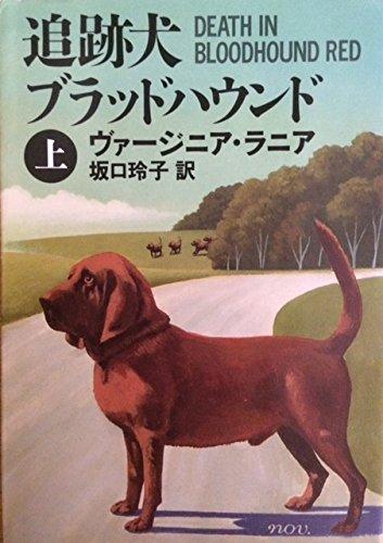 追跡犬ブラッドハウンド〈上〉 (ハヤカワ・ミステリ文庫)