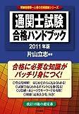 通関士試験合格ハンドブック2011年版 (受験指導第一人者の合格直結シリーズ)