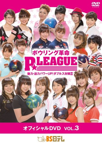 ボウリング革命 P☆リーグ オフィシャルDVD VOL.3