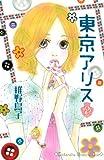 東京アリス(2) (Kissコミックス)
