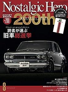 Nostalgic Hero (ノスタルジックヒーロー) vol.200 [雑誌]