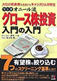 マンガ オニール流グロース株投資入門の入門 (ウィザードコミックス)