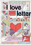 I love letter (文春e-book)