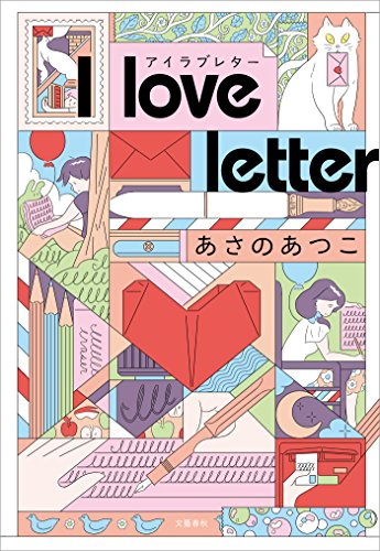 I love letter (文春e-book)