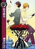 コミックス / 稀井けんご のシリーズ情報を見る