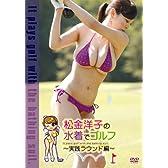 松金洋子の水着でゴルフ~実践ラウンド編~ [DVD]