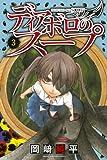 ディアボロのスープ(3) (講談社コミックス)