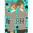 堀さんと宮村くん 6 (ガンガンコミックス)